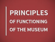 Principles of functioning of the Museum